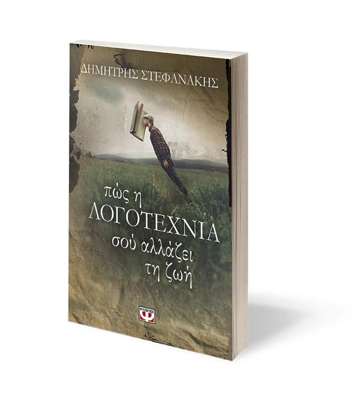 Dimitris Stefanakis - Book Cover